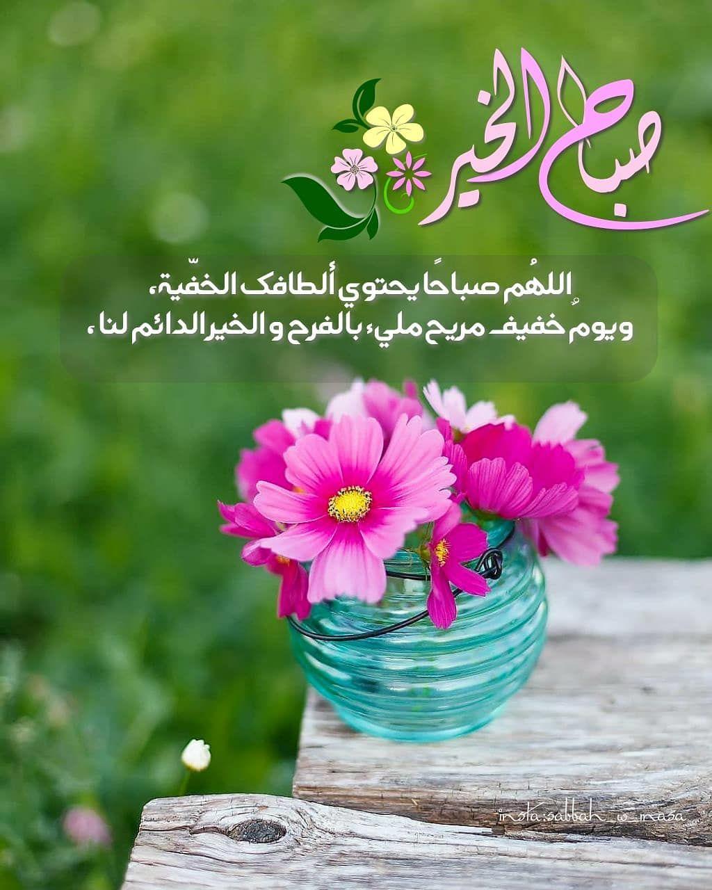 صبح و مساء On Instagram صباح الخير الله م صباح ا يحتوي ألطافك الخف ي Beautiful Morning Messages Good Morning Arabic Good Morning Beautiful
