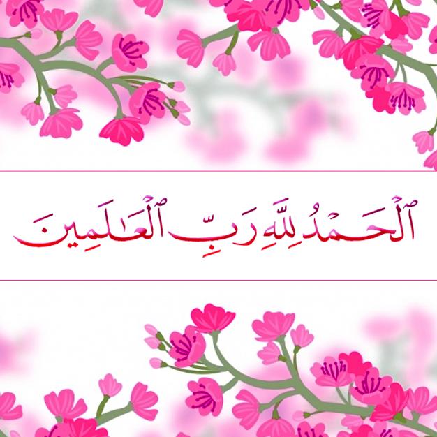الحمد لله رب العالمين Islamic Art Alhamdulillah Allah