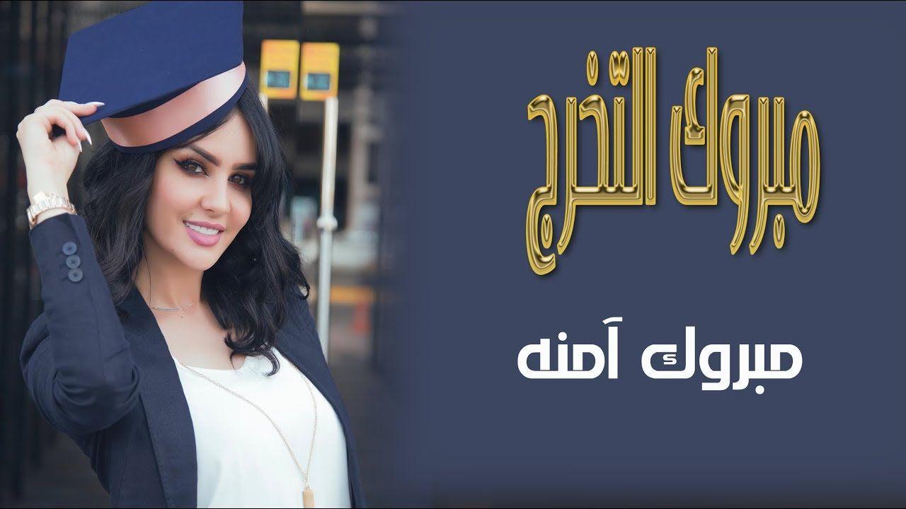 شيلة تخرج بإسم آمنة مبروك تخرجك من جامعة سلطانgr3duation Praising