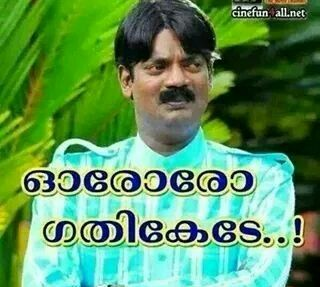 Pin By Robin On Funny Cinema Dialogues Funny Dialogues Malayalam Comedy Funny Memes