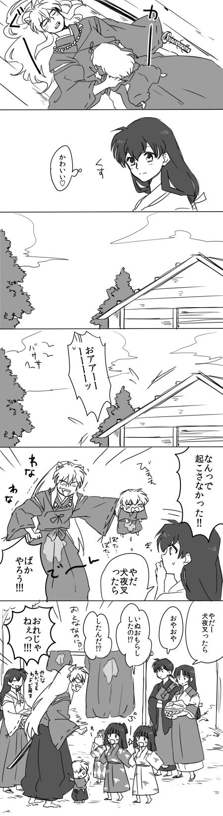 おねしょ bowwowo 犬夜叉 漫画 犬夜叉 イラスト 犬夜叉 殺生丸