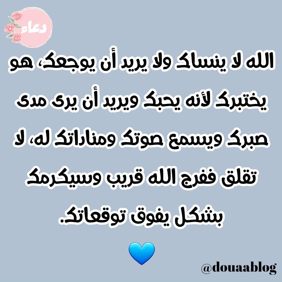Pin By مدونة دعاء On عبارات تحفيزية من مدونة دعاء Arabic Quotes Quotes