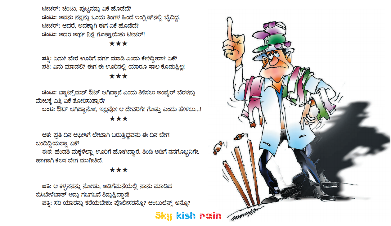 Skykishrain - Kannada Nice Jokes | ಹಾಸ್ಯ | Jokes