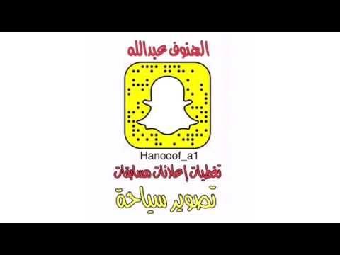 سنابات سناب شات Snapchat Screenshot Snapchat Screenshots
