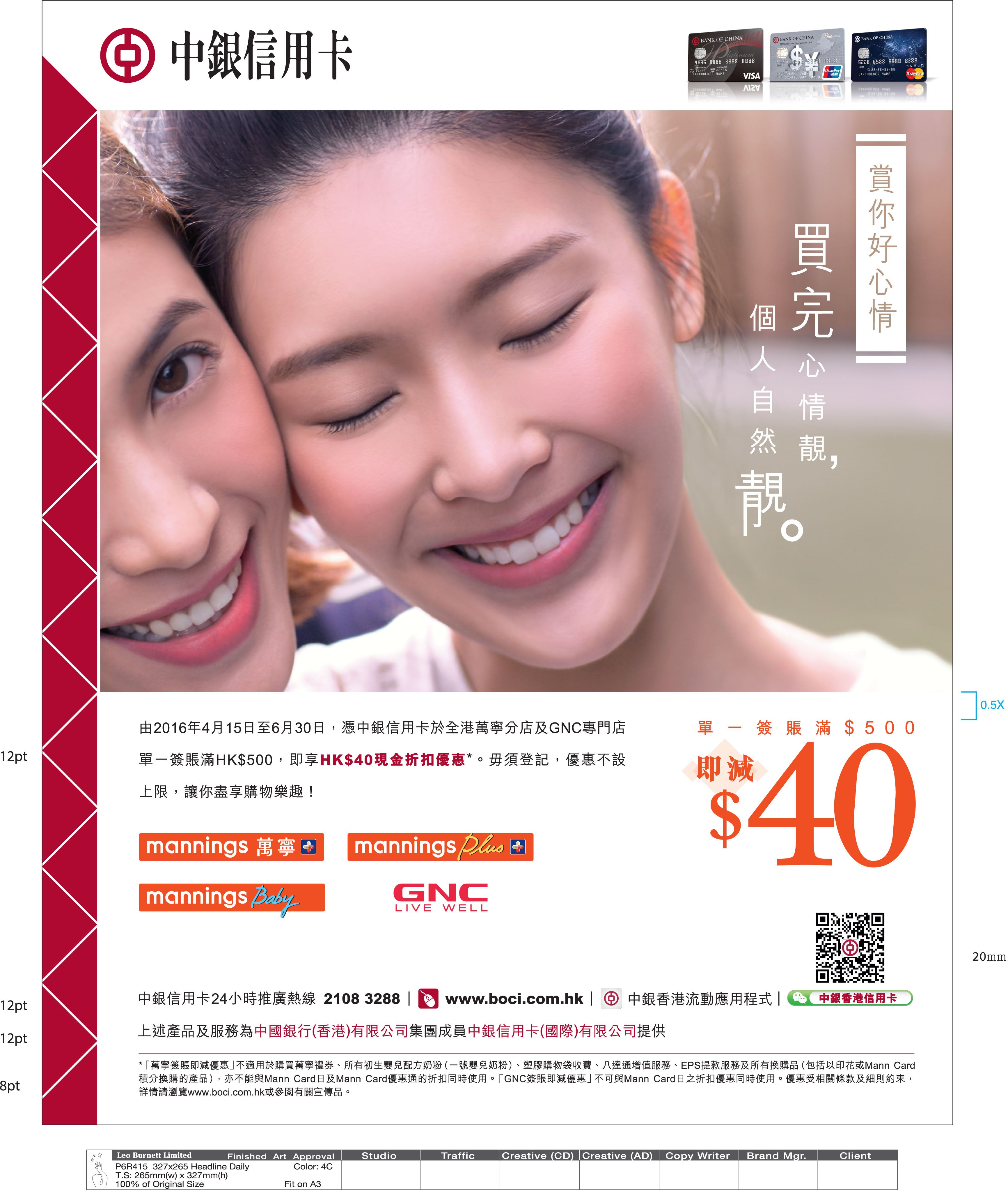 Pin by selphie zhao on bank of china banks ads ads