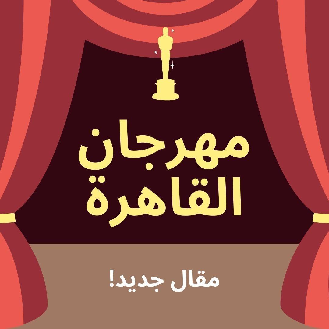 مهرجان القاهرة السينمائي هو مهرجان سينمائي سنوي يعقد في القاهرة في مصر وقد تأسس في عام 1976 ويعد أول مهرجان سينمائي Calm Calm Artwork Keep Calm Artwork