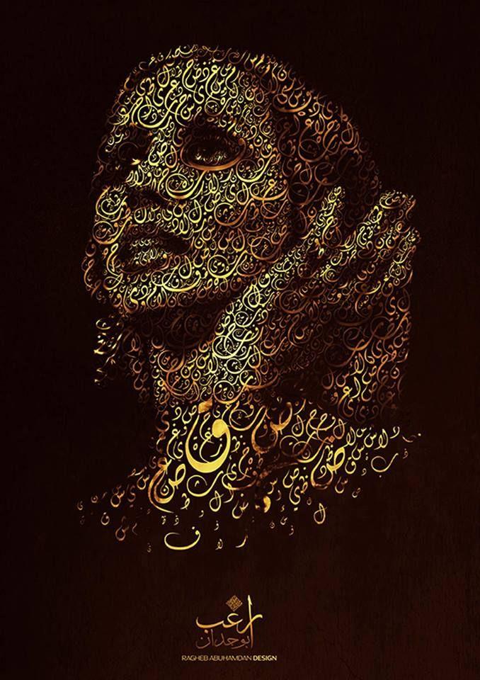 بالصور شرقيات أحدث أعمال التشكيلي راغب أبو حمدان Persian Art Painting Islamic Art Calligraphy Typography Portrait