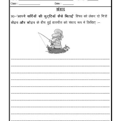 Income Analysis Worksheet Hindi Grammar  Samvad Lekhan Discussion Writing    Free  Math Worksheets To Print For Free Pdf with Singular And Plural Nouns Worksheet For 3rd Grade Word Hindi Grammar  Samvad Lekhan Discussion Writing   Compare And Contrast Worksheets 6th Grade Word