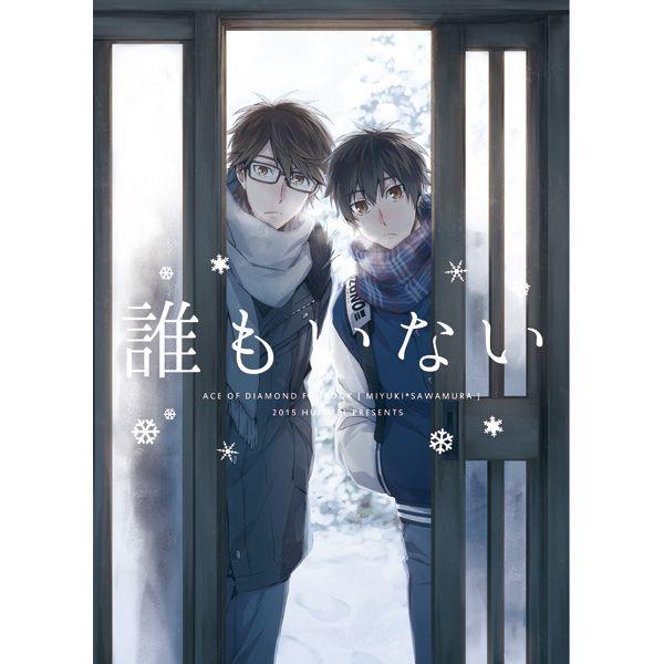 Manga Images Diamond No Ace Hd Wallpaper And Background: Ace Of Diamond / Miyuki Kazuya X Sawamura