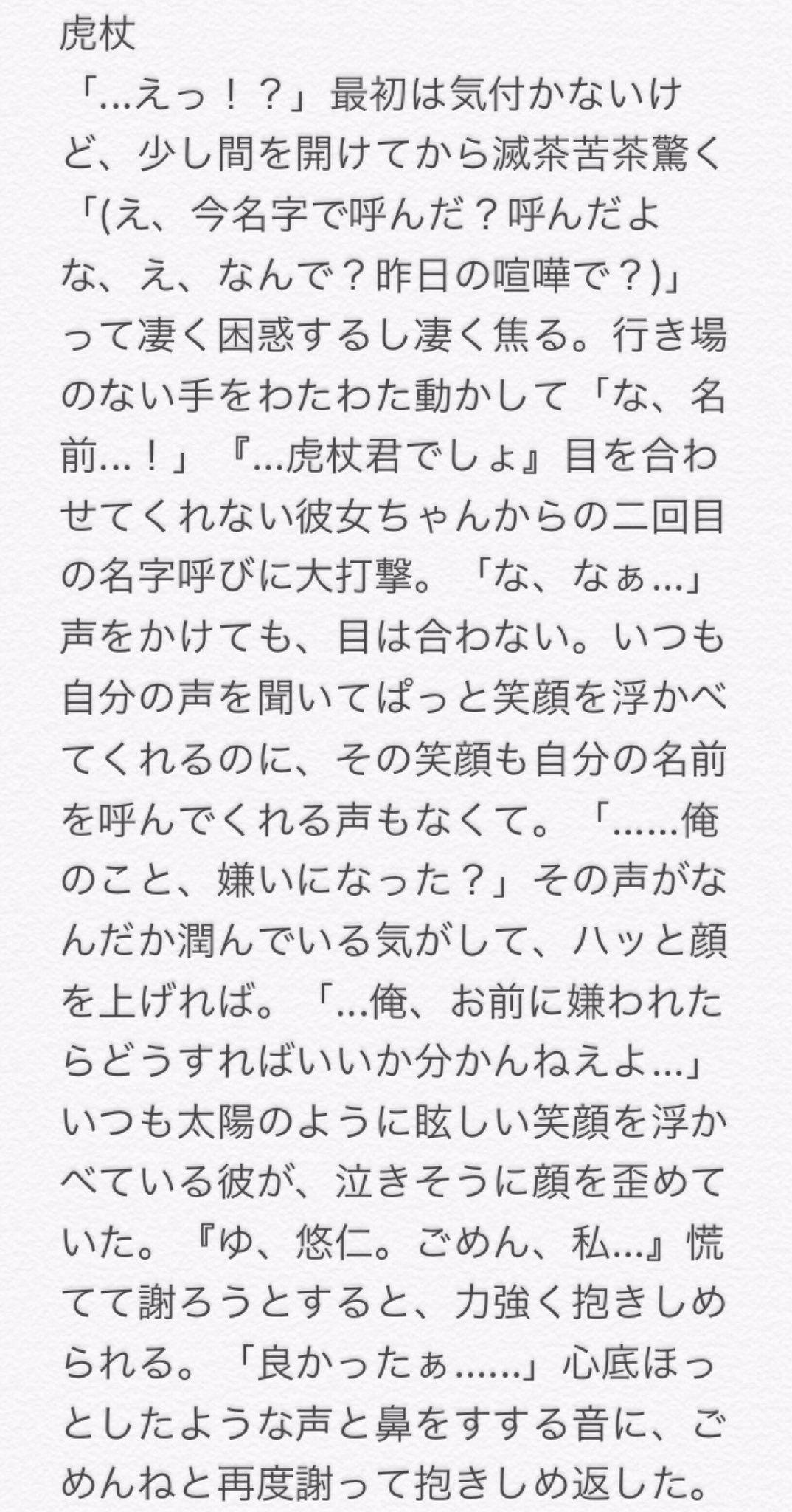 小説 夢 伏黒 恵 『夢幻泡影【呪術廻戦/伏黒 恵オチ】』