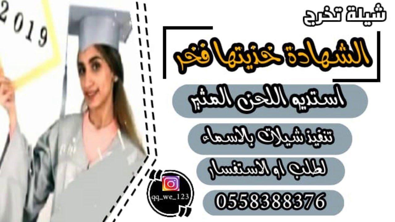 شيلة تخرج باسم اريام اهداء من امها Ll الشهادة خذيتيها فخر Ll شيلة 2019