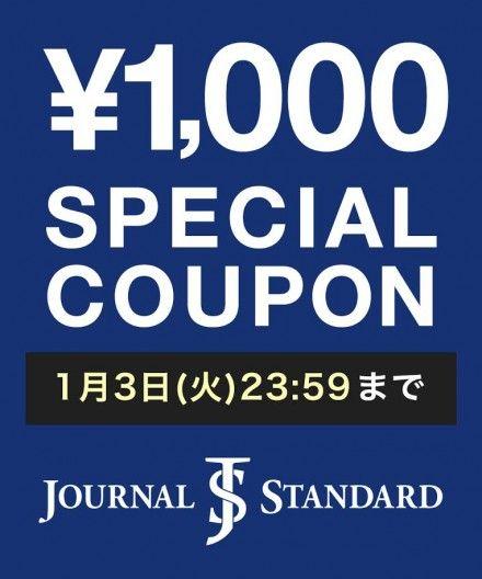 ZOZOTOWN限定1000円OFFクーポン発行