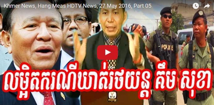 Khmer News, Hang Meas HDTV News, 27 May 2016, Part 05