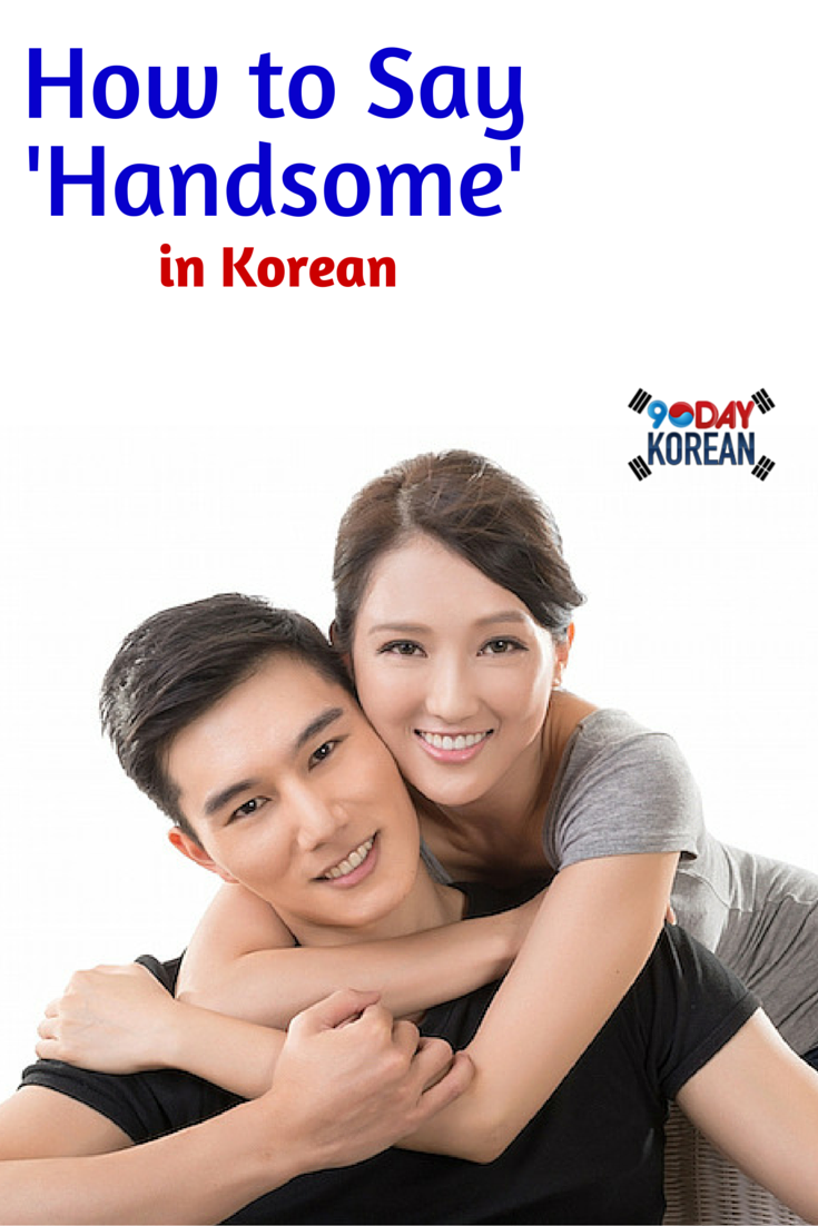 We are dating in korean language