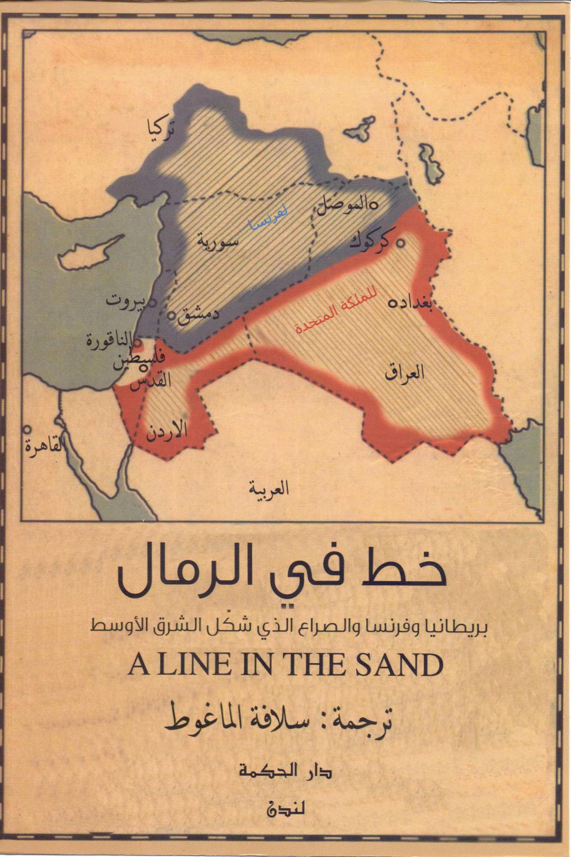 جيمس بار خط في الرمال James Barr A Line In The Sand Free Download Borrow And Streaming Internet Archive Arabic Books Pdf Books Reading Ebooks Free Books