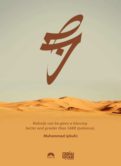 Arabic calligraphy sabr patience