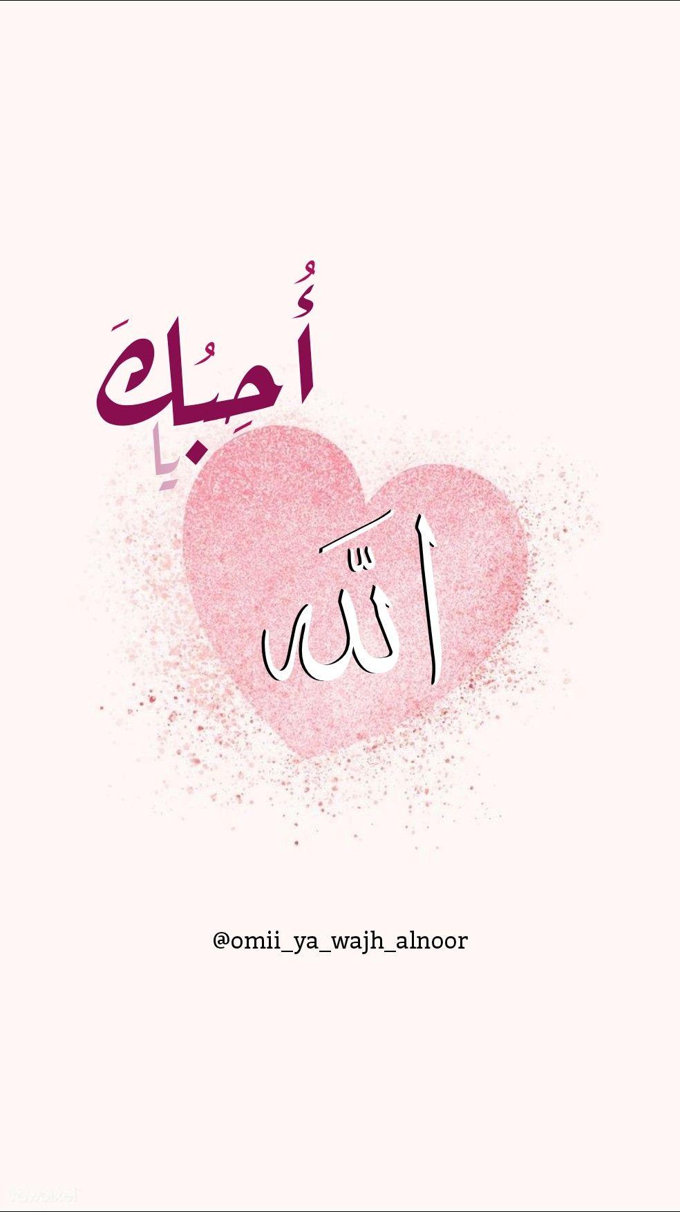 أحبك يا الله Movie Posters Movies