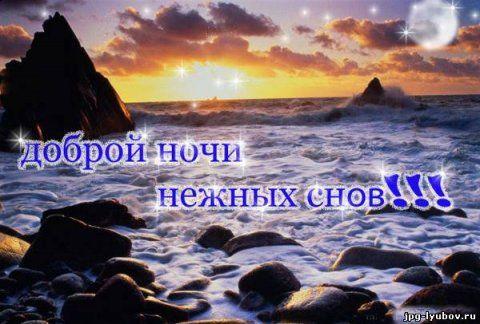 Romanticheskie Kartinki Spokojnoj Nochi 15 Foto S Izobrazheniyami