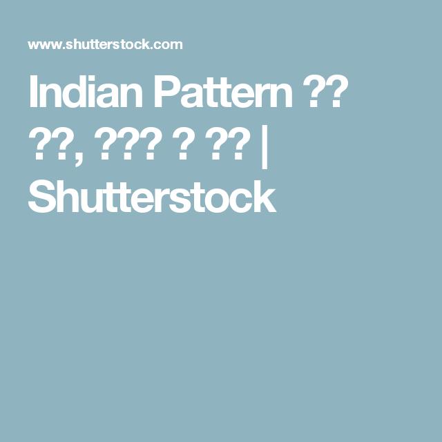Indian Pattern 스톡 사진, 이미지 및 사진 | Shutterstock