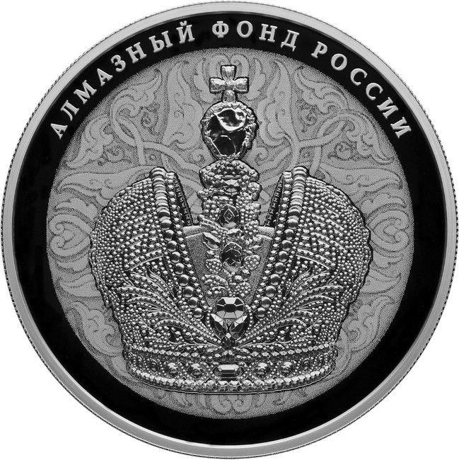 25 Rubel Silber Diamantenfund Kaiserliche Krone Pp Gold Money