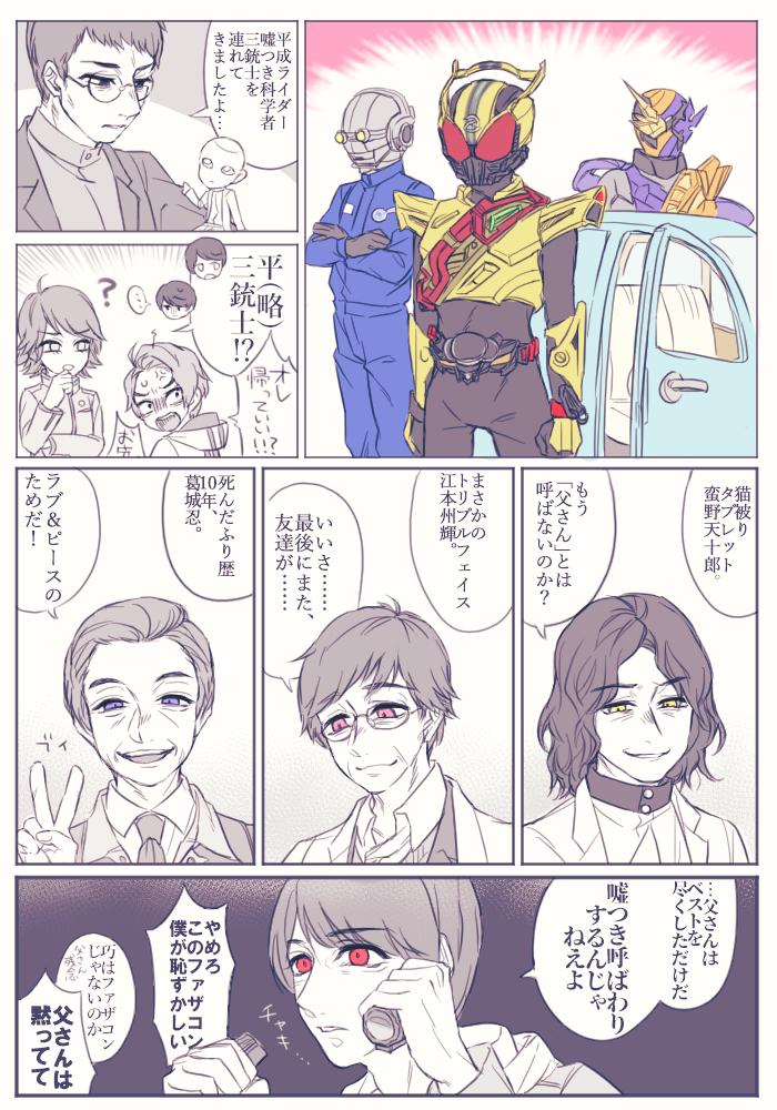 35 most far さんの漫画 33作目 ツイコミ 仮 キャラクターデザイン 仮面ライダー ライダー