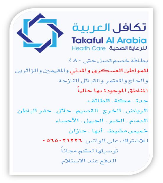 مندوب تكافل العربية للرعاية الصحية Health Care Health Bullet Journal