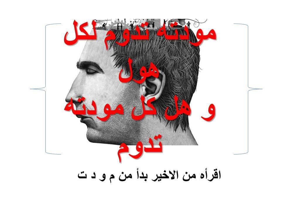 بيت من الشعر يقرأ من الجهتين Movie Posters Poster Art