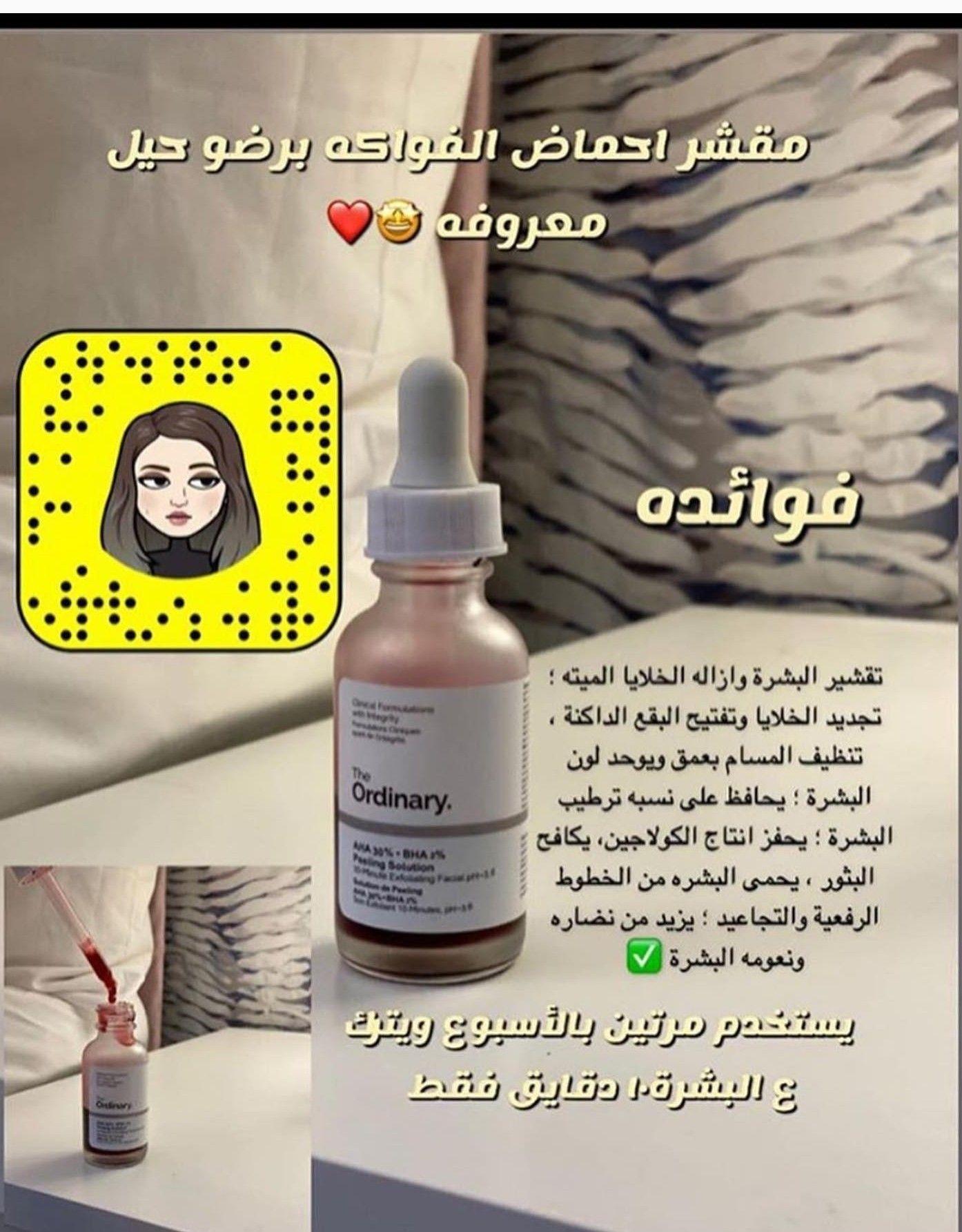 Pin By Asma On عنايه بالجسم وشعر