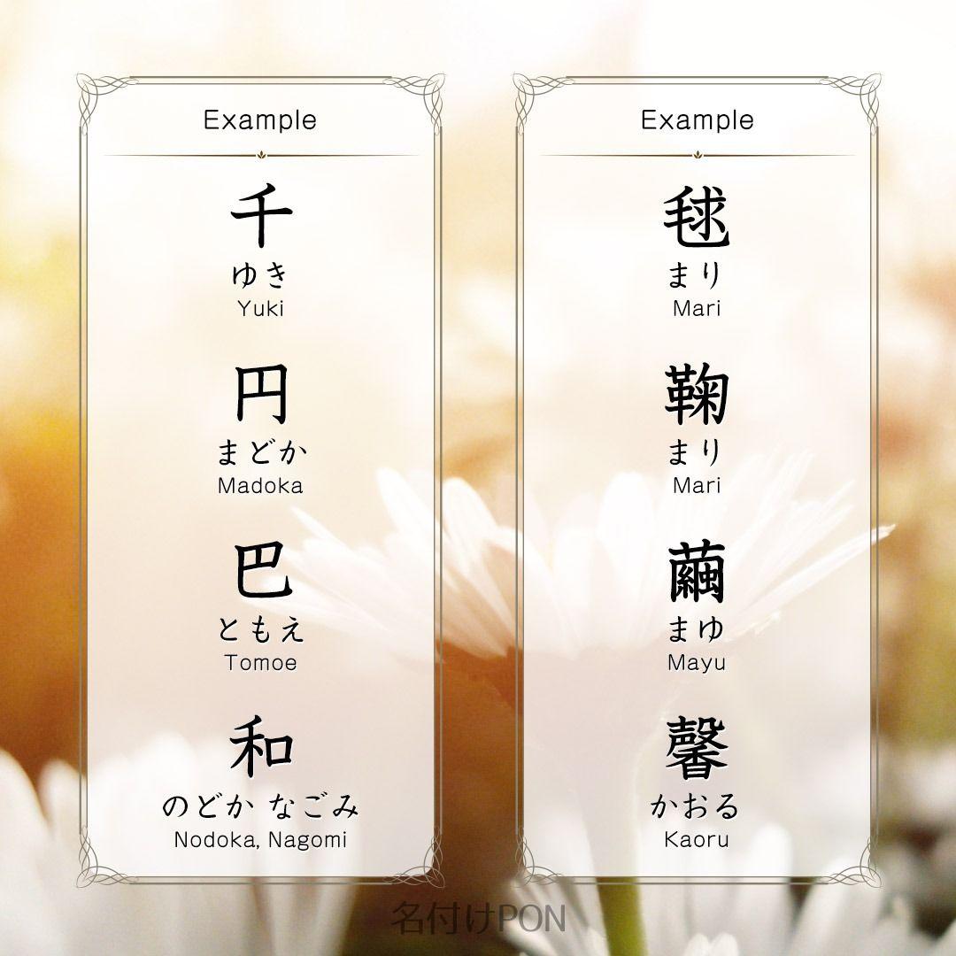 漢字 一文字 名前 女の子