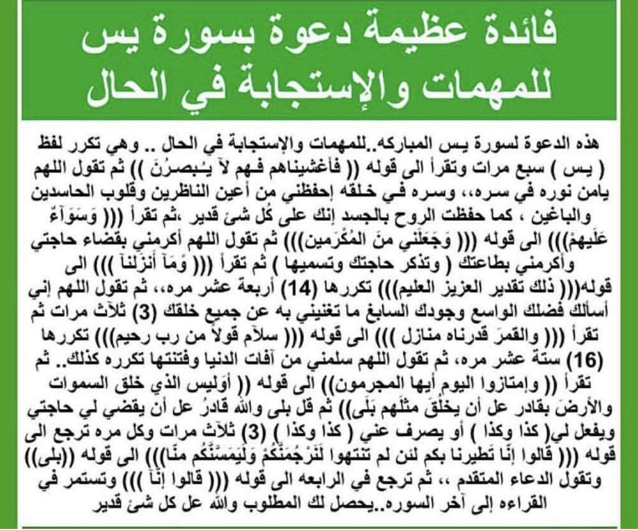 Sou Sou Islam Facts Quran Quotes Love Islam Quran