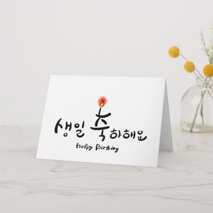 Happy Birthday Card Horizontal Korean Hangul Zazzle Com In 2020 Cool Birthday Cards Birthday Cards Happy Birthday Cards