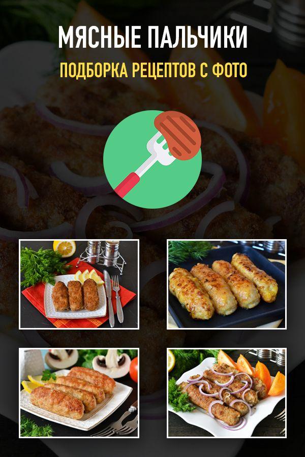 Мясные пальчики — подборка рецептов с фото и видео | Еда и ...