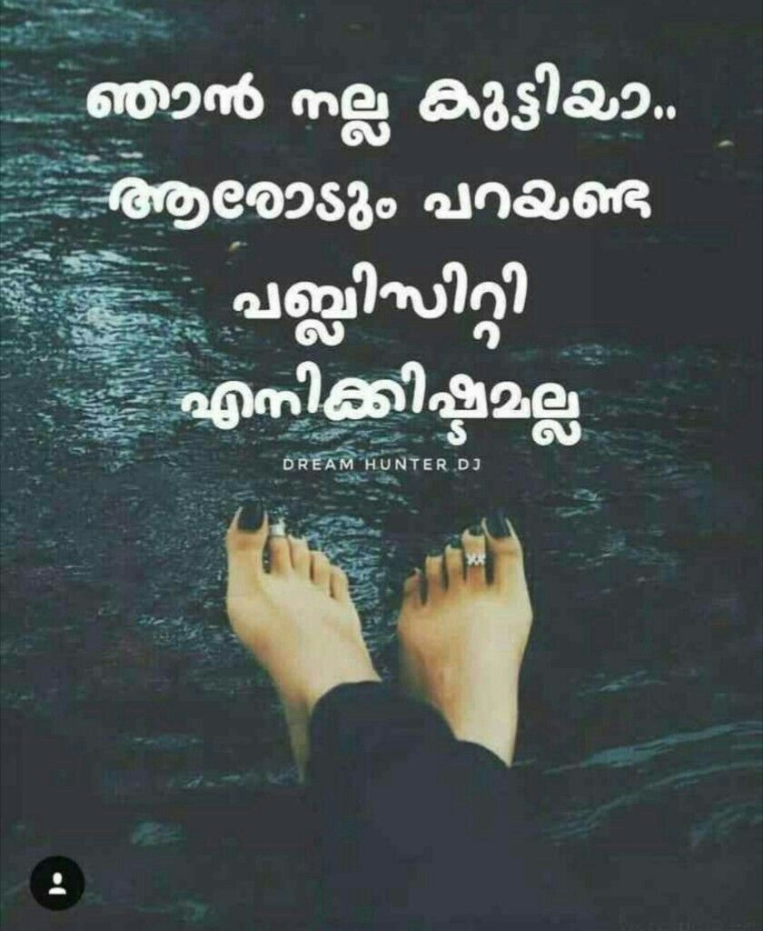 One Sided Love Fail Sad Quotes In Malayalam Daily Inspiration Quotes