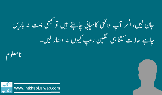 Inspirational Urdu Quote Science Quotes Quotes For Students