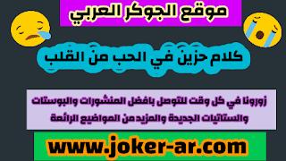 كلام حزين في الحب من القلب 2020 الجوكر العربي بوستات حزينة