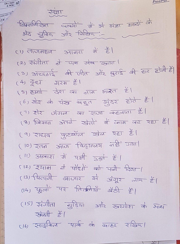 Hindi Noun Worksheets For Grade 5 [ 1535 x 1134 Pixel ]