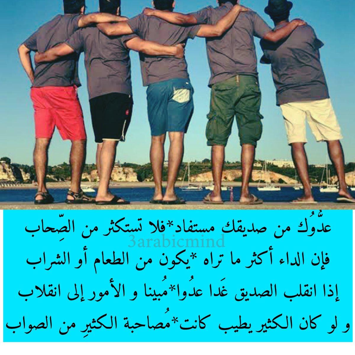 لا تغرنك كثرة الاصحاب Baseball Cards Arabic Quotes Poster