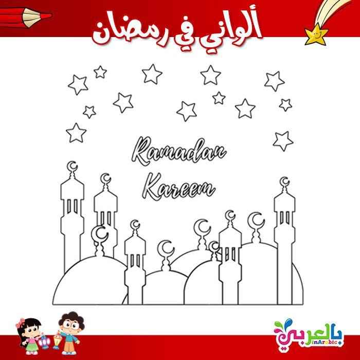 Mosque Coloring Book For Kids Ramadan Kareem Coloring Page Coloring Books Coloring Pages For Kids Free Printable Cards
