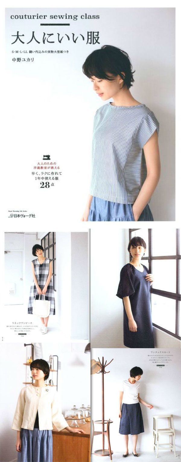 New Releases – April – June Part 2 | Japanese Sewing, Pattern, Craft ...