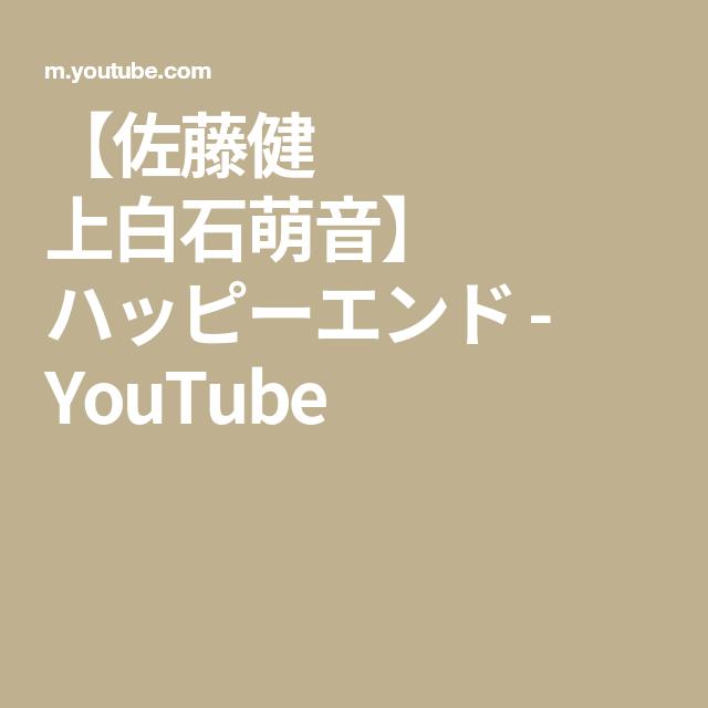 Youtube 音 佐藤健 萌 上 白石