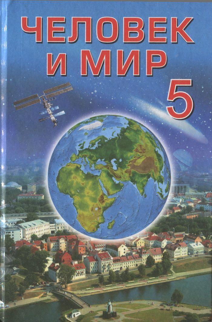 Решебник Тетради Человек И Мир 5 Класс