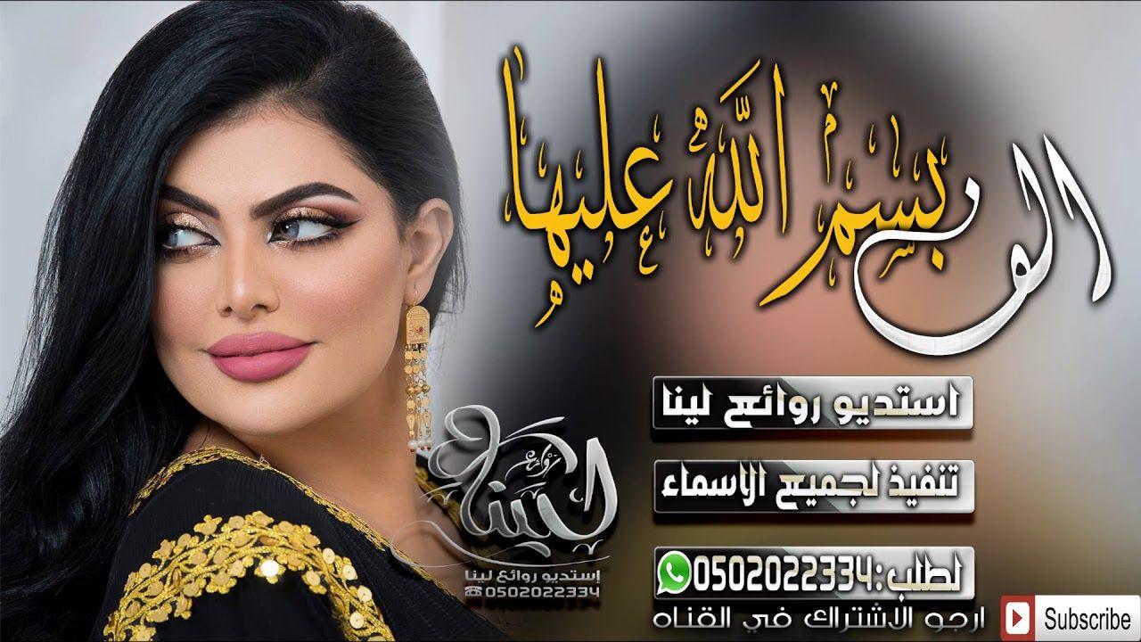شيلات رقص حماسيه شيله الف بسم الله عليها جديد دمااااار 2019 Movie Posters Movies