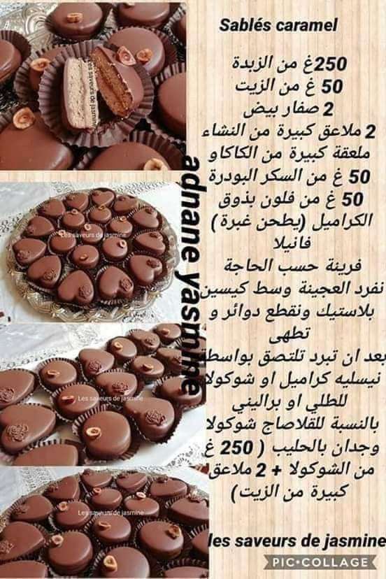 Pin By Nina D On Gateaux Yummy Food Dessert Algerian Recipes Instagram Food