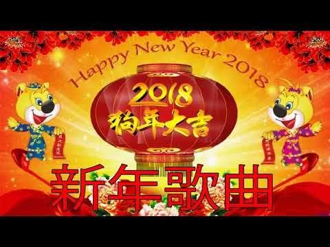 2018 - 50首传统新年歌曲 ( 新年老歌 ) Chinese New Year Song 2018 ...