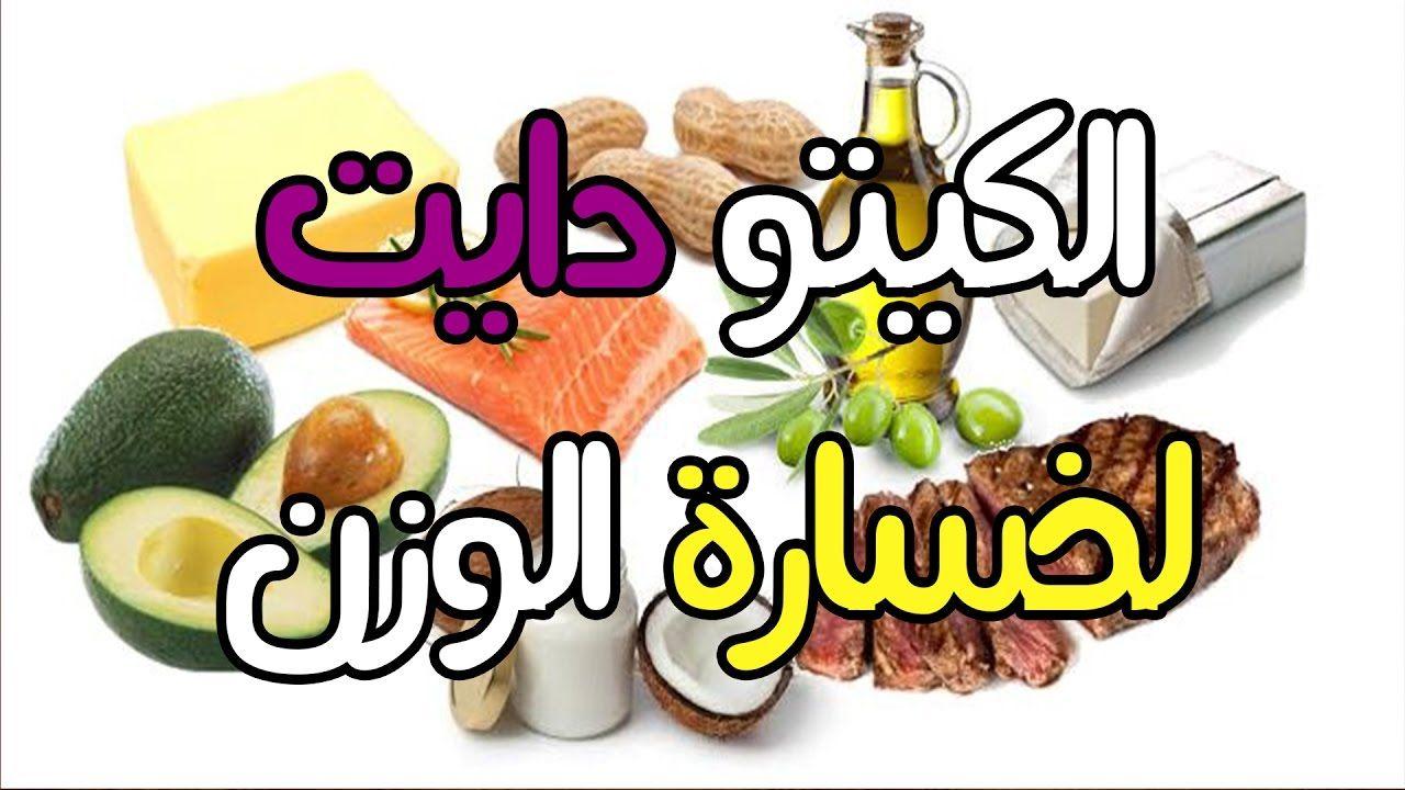 الكيتو دايت فوائده وأضراره In 2021 Kito Diet Health Diet Diet