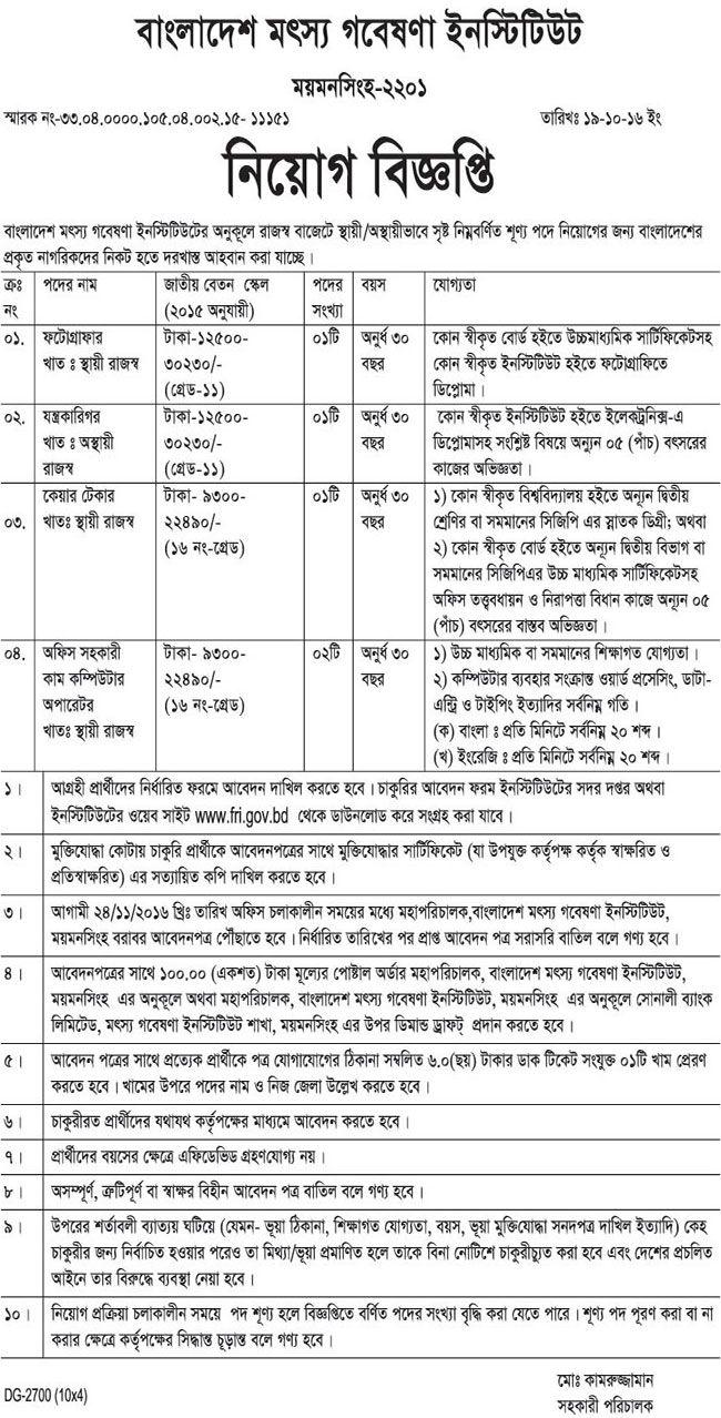 Bangladesh Fisheries Research Institute Job Circular