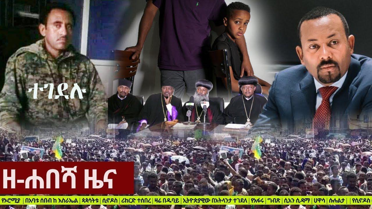 Youtube ethiopian news 2020