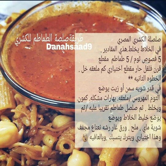 Pin By Hasna On Cuisine Morrocan Food Food And Drink Egyptian Food