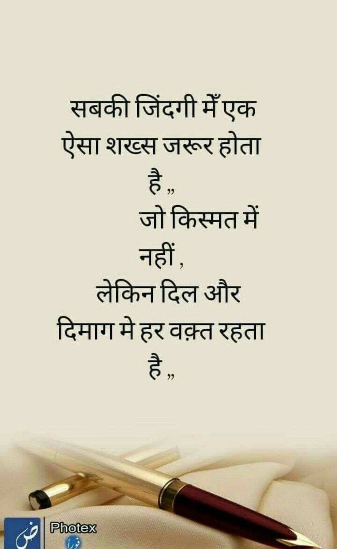 My Thoughts Life Quotes Hindi Good Morning Quotes