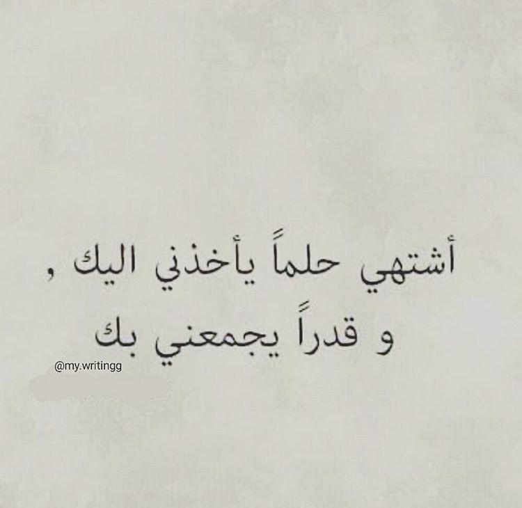 ان لم تفعل شيئا لأجلي فلا تأتي بعد فوات الاوان R True Words Arabic Love Quotes Love Quotes